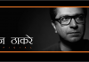 Raj Thackeray facebook page