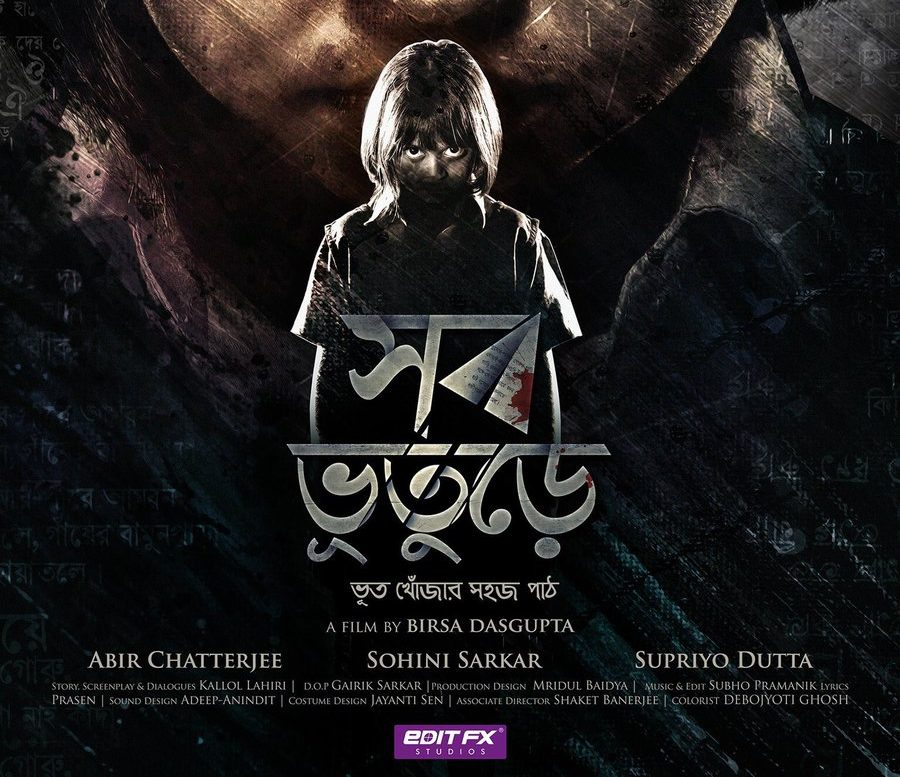Shob Bhooturey movie review: Bengali horror tale with adventure and thrill