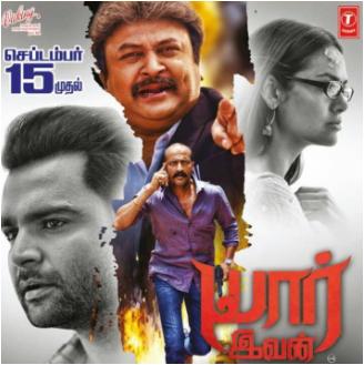 Veedevadu movie review: Telugu murder mystery with twist of romance