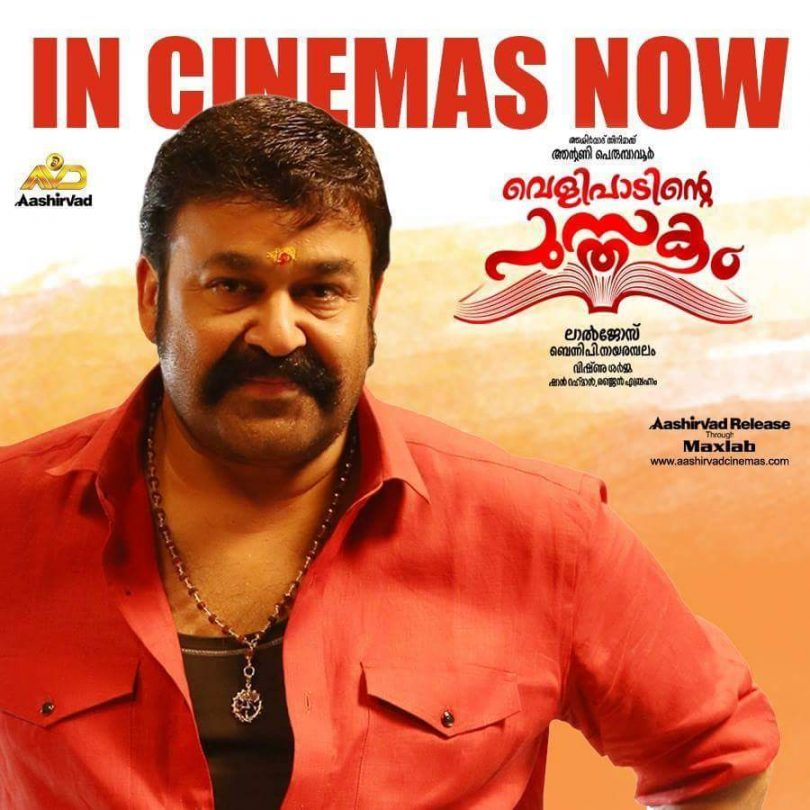 Velipadinte Pusthakam movie review: An interesting but flawed narrative which is far too long.