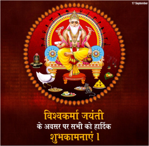 Vishwakarma photos and images