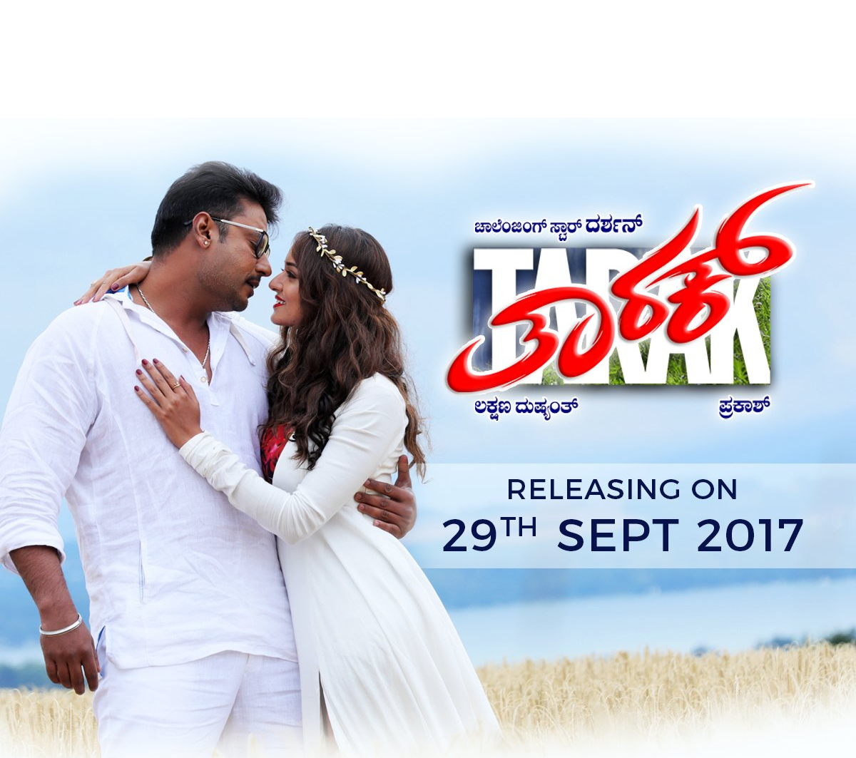 Tarak kannada movie review : Nice Masala film but lacks extra wow element