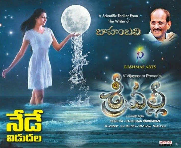 Srivalli Movie review: A Telugu Sci-Fi movie that is worth watching