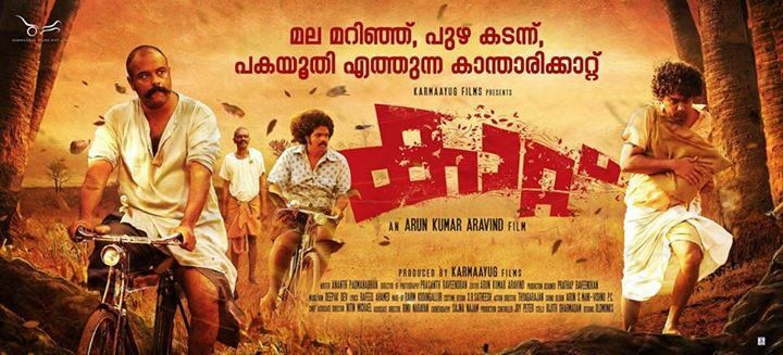 Kattu malayalam movie review: A slice of tale between love and society during late 70s.