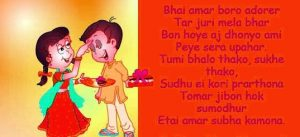 Bhaiya-Duj
