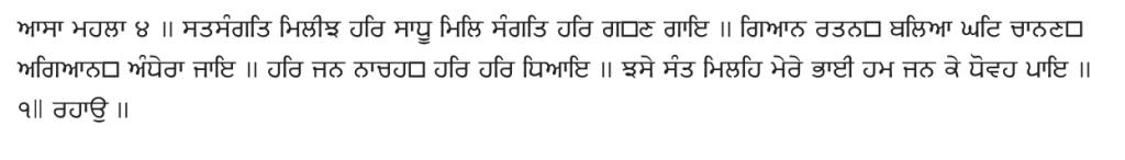 guru ram das ji prakash gurupurab date sakhi bani and quotes