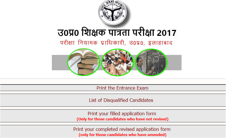 UPTET Admit Card 2017 for Uttar Pradesh Teacher Eligibility Test released at upbasiceduboard.gov.in