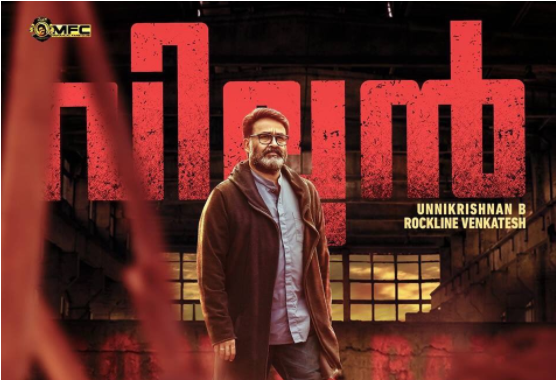 Villain movie review: Mohanlal reloaded Malayalam action thriller