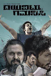 Dayavittu Gamanisi Kannada movie review