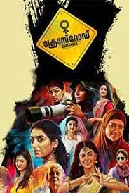 Crossroad Malayalam movie review: An anthology movie makes a dramatic impact