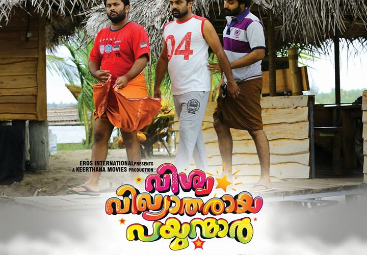 Vishwa Vikyatharaya Payyanmar Review- The Malayali comedy-drama is worth watching