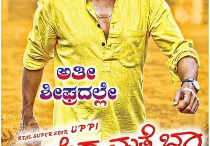 Upendra Matte Baa movie Review: Dramatic supernatural movie marks Reunion of Upendra and Loki