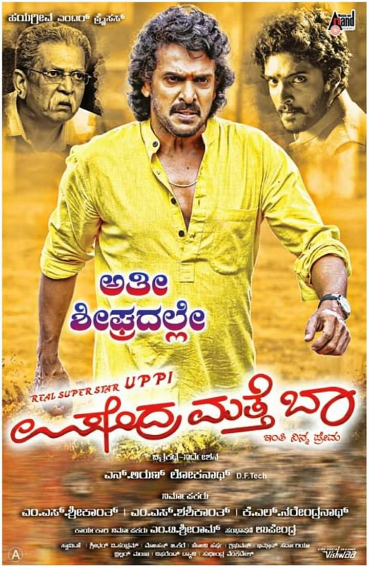 Naaga (Upendra Matte Baa) 2018 Hindi Dubbed 480p HDRip 450MB x264