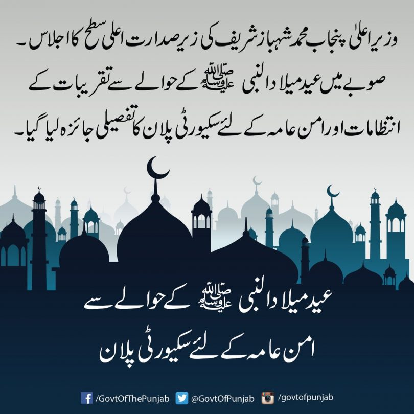 Eid Milad-Un-Nabi: A celebration of Prophet Muhammad's birthday