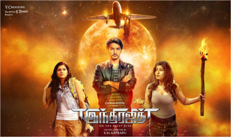 Indrajith movie review: Tamil's Gautham Karthik action-adventure drama enthrals