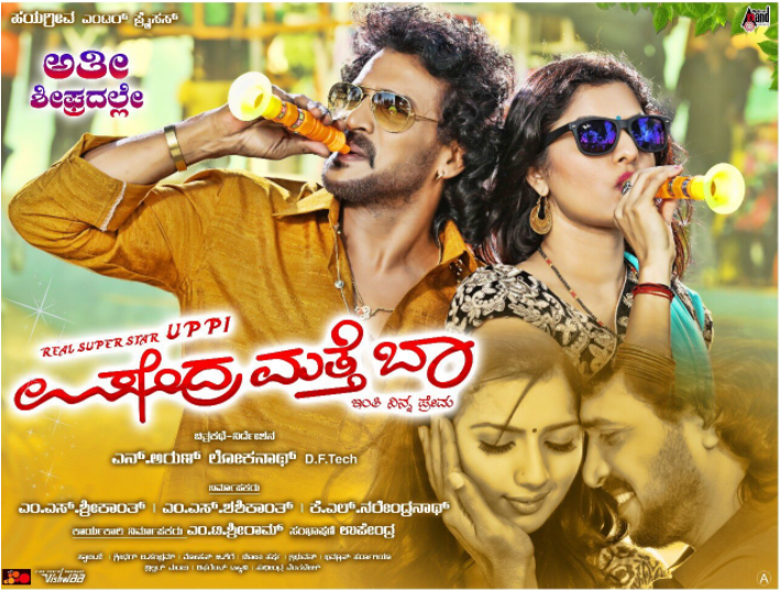 Upendra Matte Baa movie review: Kannada's amazing romantic-action drama