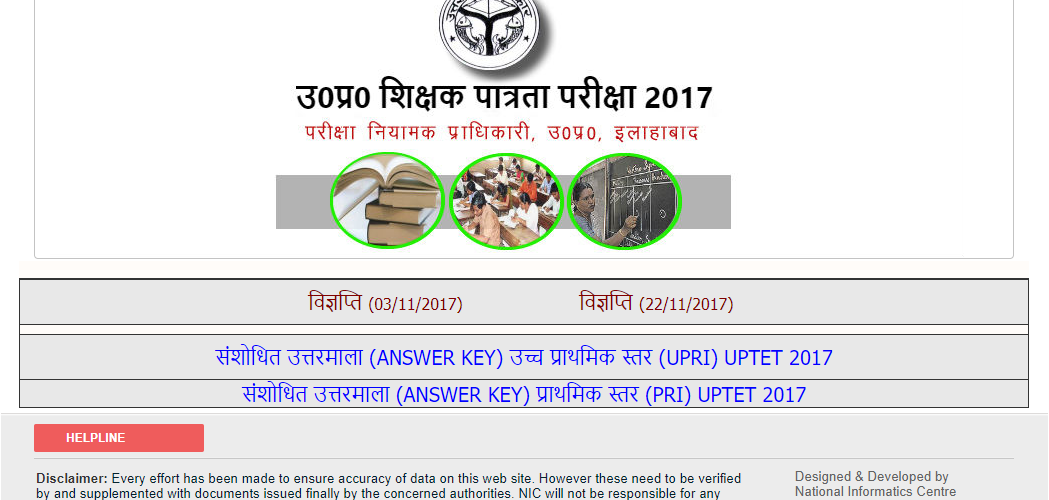 UPTET Result 2017 likely to be declared today at upbasiceduboard.gov.in