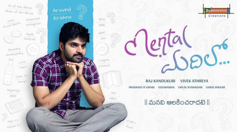 Mental Madhilo Movie Review: Romantic drama produced by National Awarded, Raj Kandukuri