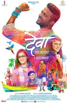 Deva Ek Atrangee movie review: A beautiful and delightful story, with great performances