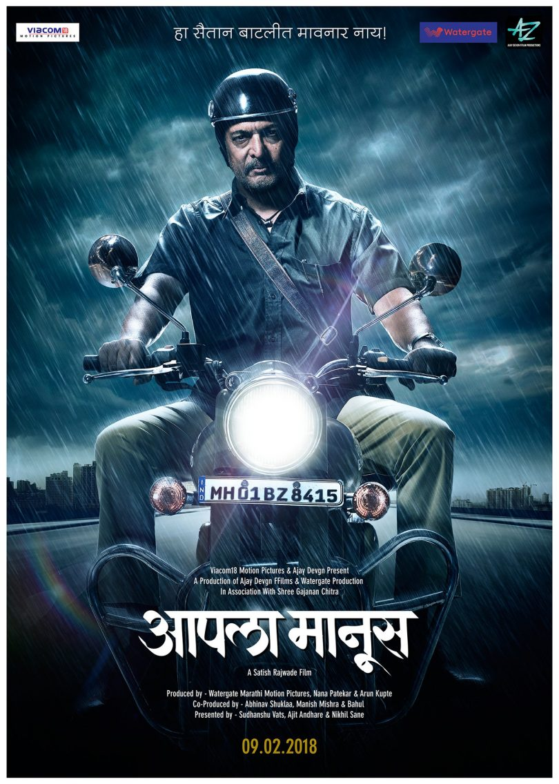 Ajay Devgn reveals first look of Aapla Manus, his first Marathi venture