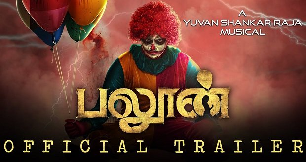 Balloon movie : official trailer of tamil horror thriller released