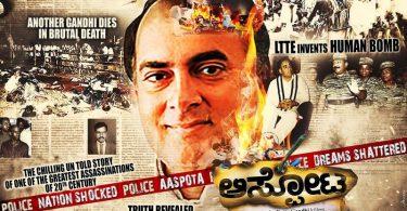 Hare krishna The Mantra Movie review: Story of Srila Prabhupada, founder of ISKCON