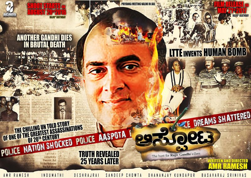 The Human Bomb Movie Review: Biography of Rajiv Gandhi
