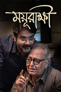 Mayurakshi movie review: A hard hitting drama about the meaning of life