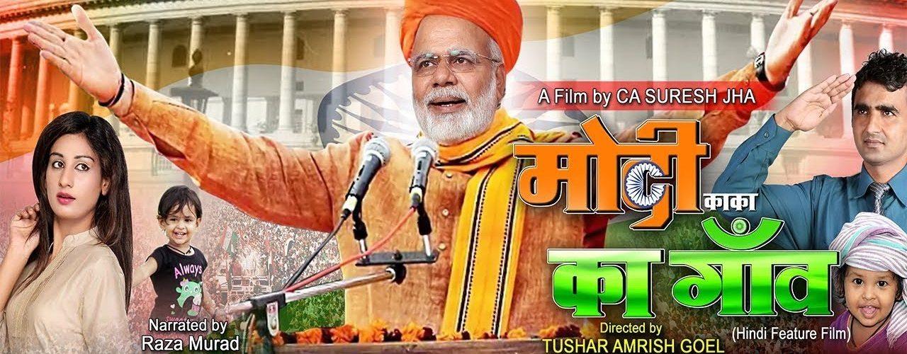 Modi Kaka Ka Gaon Movie Review: Based on Prime Minster Narendra Modi's development ajanda