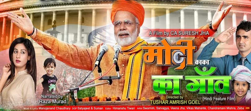 Modi Kaka Ka Gaon Movie Review: Based on Prime Minster Narendra Modi's development ajanda