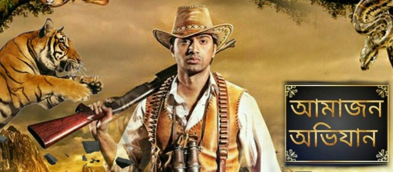 Amazon Obhijaan Movie Review: Experience the dense forests of South America