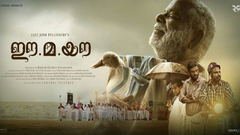EE. MA. YAU Movie Review: Crime Thriller of Lijo Jose Pellissery