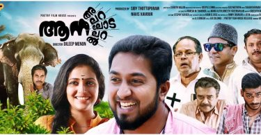 Aadu 2 movie review: Joyous and witty