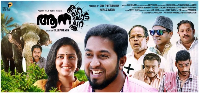Aana Alaralodalaral Movie Review: Elephant centered story for Malayali people