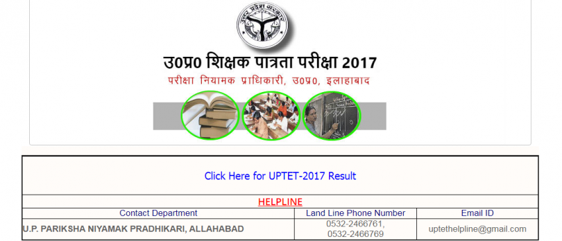 UPTET Result 2017 declared today, check here