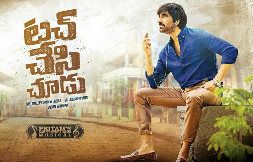 Touch Chesi Chudu teaser out: Ravi Teja back in action