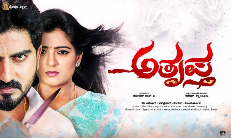 Athruptha movie review: An effective, shocking Kannada horror movie