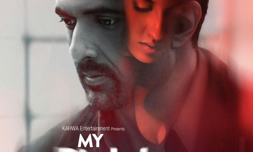 My Birthday Song movie trailer released