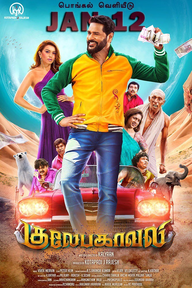Gulaebaghavali Movie Review: Tamil's Adventurous Fantasy Comedy