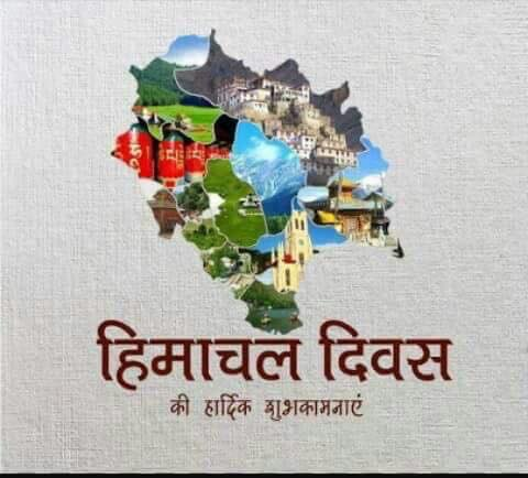 Himachal Pradesh's 48th foundation day commemorates today