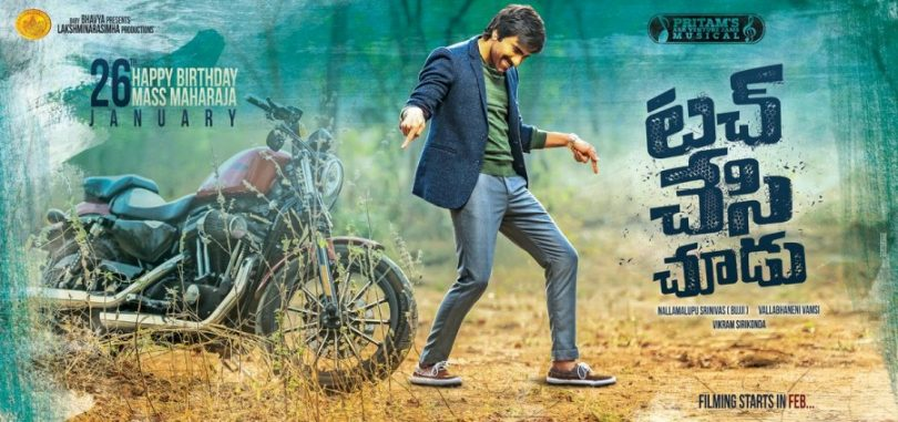 Touch Chesi Chudu movie review: Ravi Teja with all his might, worthless