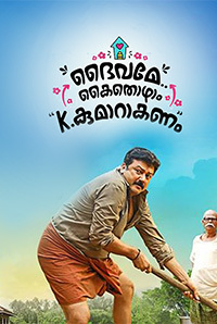 Daivame Kathozham K Kumarakanam movie review: A very good story and well rounded characters