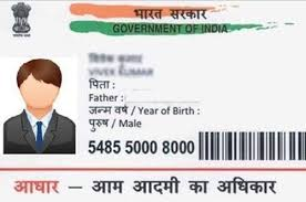 Aadhaar Card to use Face authentication as a way to recognize people