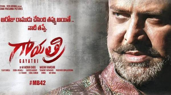 Gayatri teaser starring Mohan Babu is mortifying