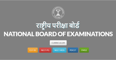 MCI revised the decision of NIOS students to appear for NEET 2018