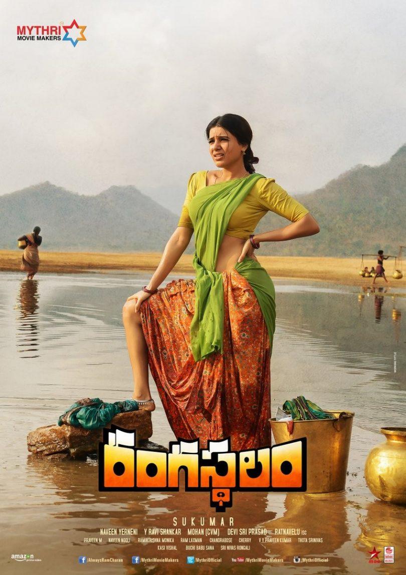 Rangasthalam teaser reveals character of Samantha Prabhu
