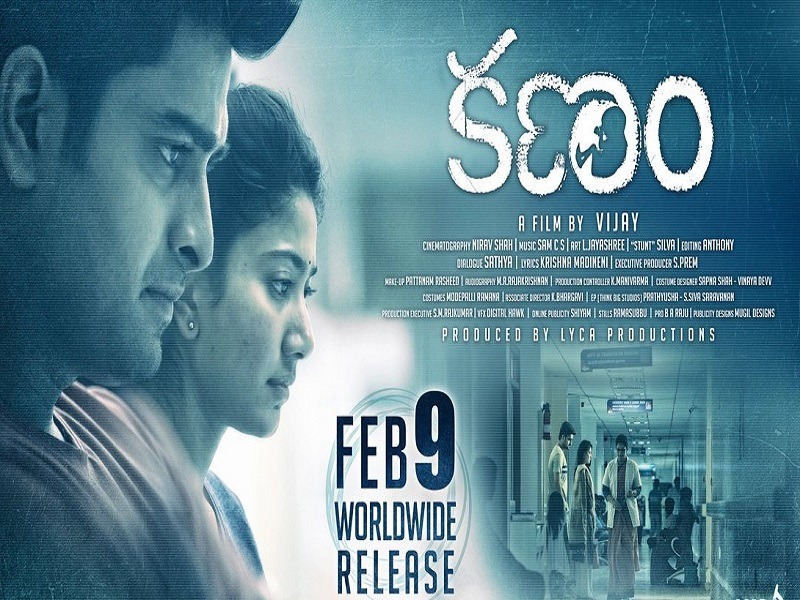 Kanam movie review: One horror of a horror film