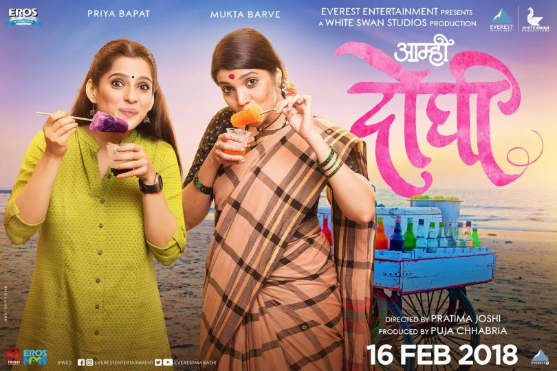 Aamhi Doghi movie review: A wonderful story of female friendship