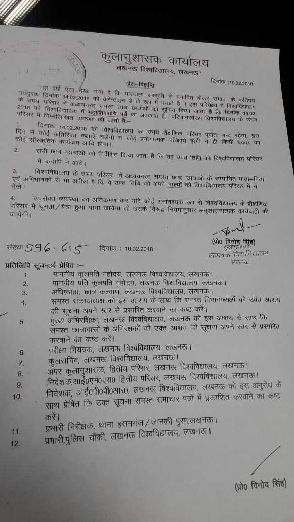 Valentines Day: Lucknow University issues advisory in the name of Mahashivratri, warns students against coming to college