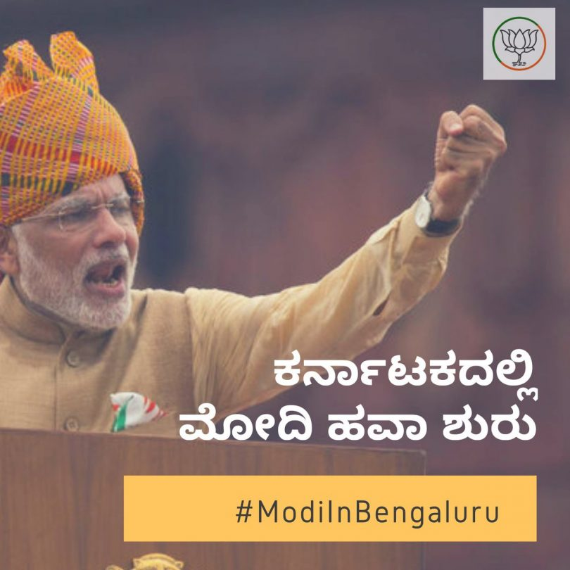 Karnataka Elections: PM Modi to address BJP's Nav Nirman Parivarthan Yatra in Bengaluru today
